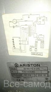 Ariston_hz9 (4)