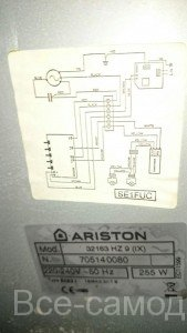 Ariston_hz9 (4)