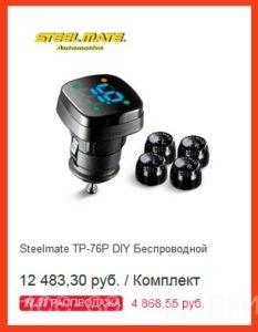 datchiki-davleniya-v-shiny-2
