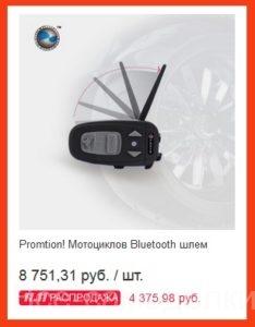 moto-raciya1