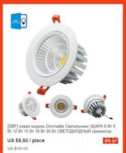 распродажа светодиодных ламп