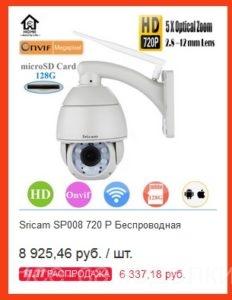 распродажа wi-fi камер