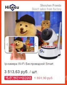 wi-fi-kamera-3
